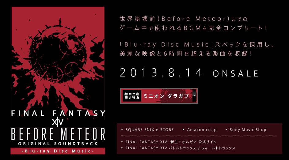 旧FFXIV BDミュージックアルバム『Before Meteor : FINAL FANTASY XIV Original Soundtrack』曲目リスト、試聴曲が公開