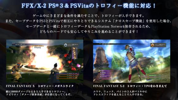 FFX/X-2 PS3&PS Vitaのトロフィー機能に対応
