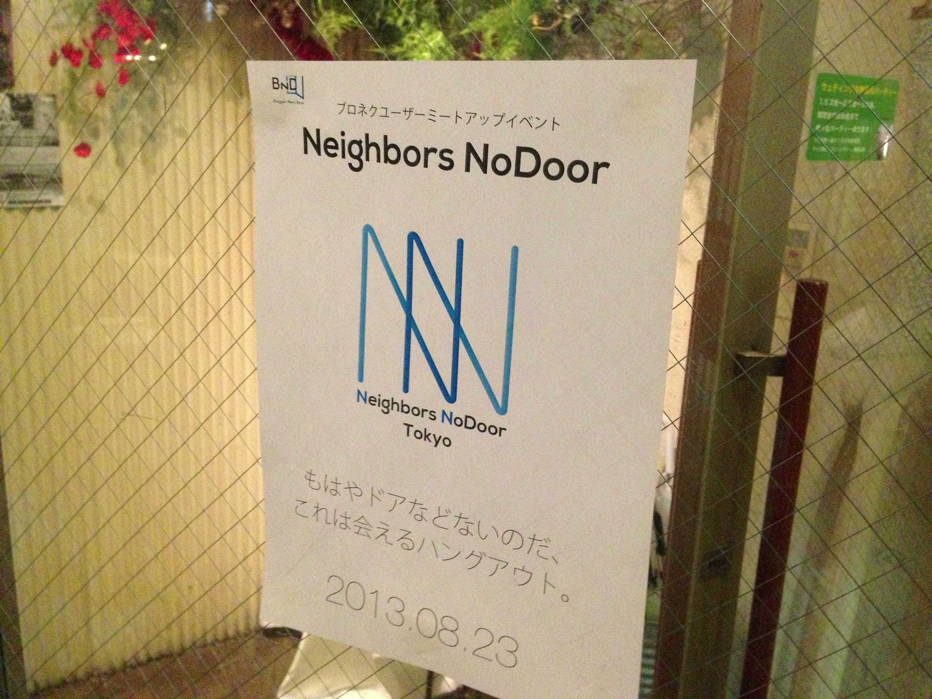 Neighbors NoDoorに参加したら艦これをやることになっていた。な…何を言ってるのかわからねーと思うが