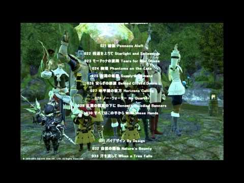 Before Meteor:FFXIVサントラ 1曲1秒の特別版104曲ダイジェスト映像