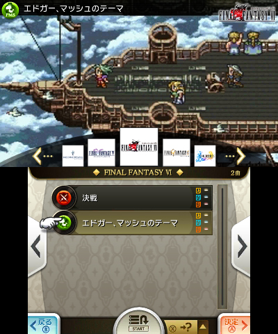 『シアトリズムFFカーテンコール』TGS2013試遊楽曲公開