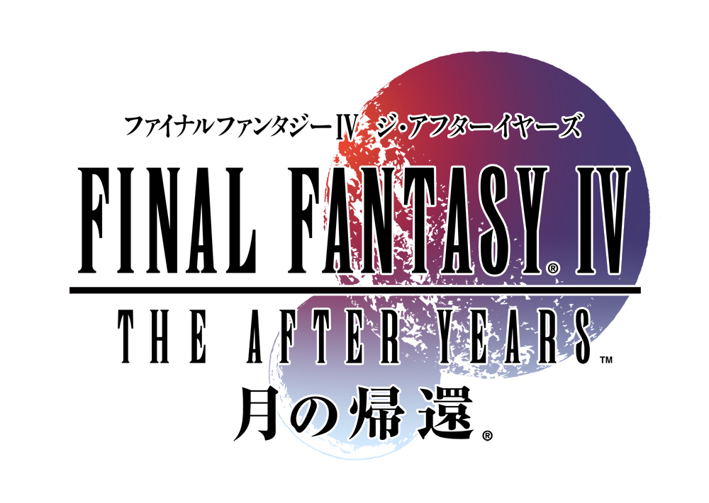 iOS/Android版『FFIV THE AFTER YEARS』2013年冬に配信決定!2Dドット絵から3Dポリゴンへ