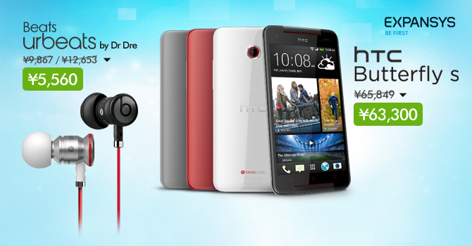 EXPANSYS 月曜限定セール HTC Butterfly sとBeats by Dr. Dreがお買い得!
