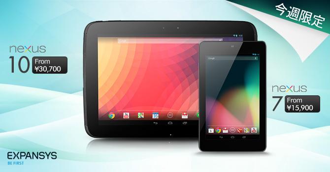 EXPANSYS 今週限定セール Nexus 7(2012)、Nexus 10がお買い得
