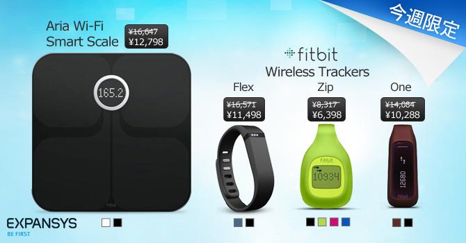 EXPANSYS 今週限定セール Fitbitライフスタイルトラッカーがお買い得