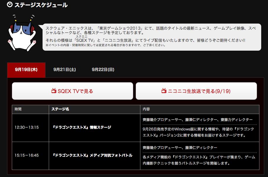 東京ゲームショウ2013 スクエニブース イベントステージのタイムテーブル公開