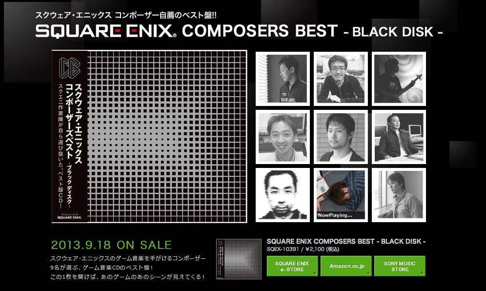 『SQUARE ENIX COMPOSERS BEST -BLACK DISK-』発売