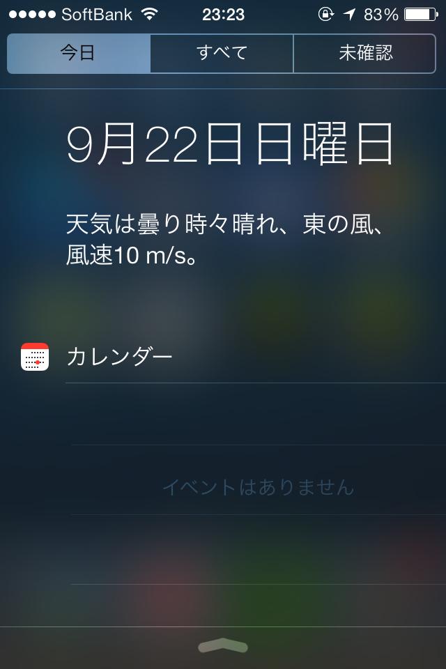 iOS 7で通知センターに天気を表示させる方法