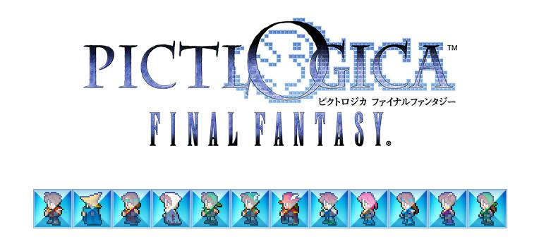 FFのドット絵がパズルになってバトル!?『ピクトロジカ ファイナルファンタジー』登場