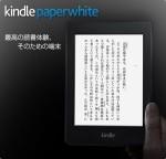Kindle Paperwhiteで最高の読書体験ができる10の理由