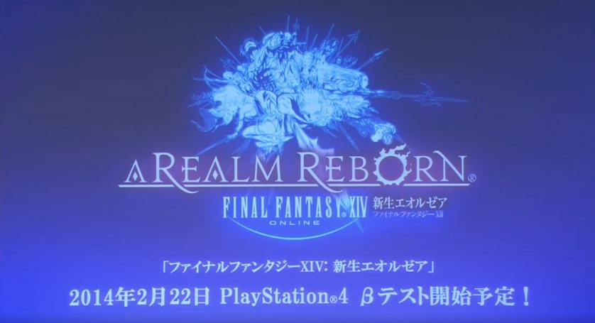 FFXIV:新生エオルゼア PS3版プレイヤーは無料でPS4版へ移行可能!PS4版βテストは2014年2月22日に開始予定 #FF14