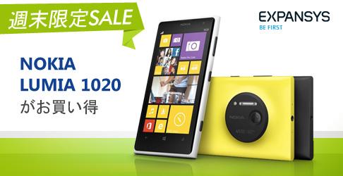 4100万画素!?桁外れの高性能カメラ搭載 Nokia Lumia 1020 がお買い得