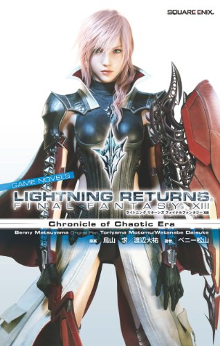 【追記あり】小説『ライトニング リターンズ ファイナルファンタジーXIII』表紙が公開。11月21日発売で予約受付中