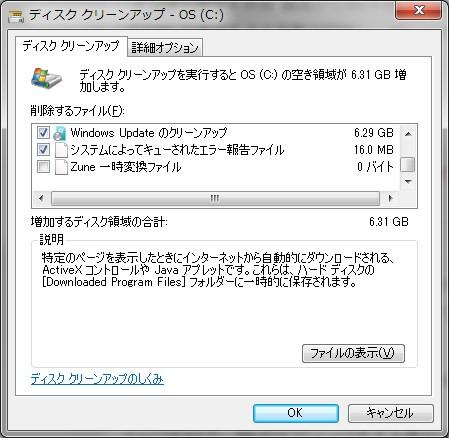 Windows 7の『Windows Update のクリーンアップ』機能を試したら6GBもディスク容量が空いたよ