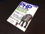 CodeIQ「PHPエンジニア養成読本が当たる問題」に挑戦。抽選で当選して本をもらったよ