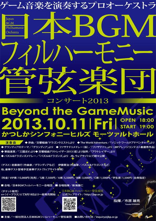 オーケストラコンサート「Beyond the GameMusic」演奏曲にはFFIVやクロノ・トリガー、パズドラメドレーも