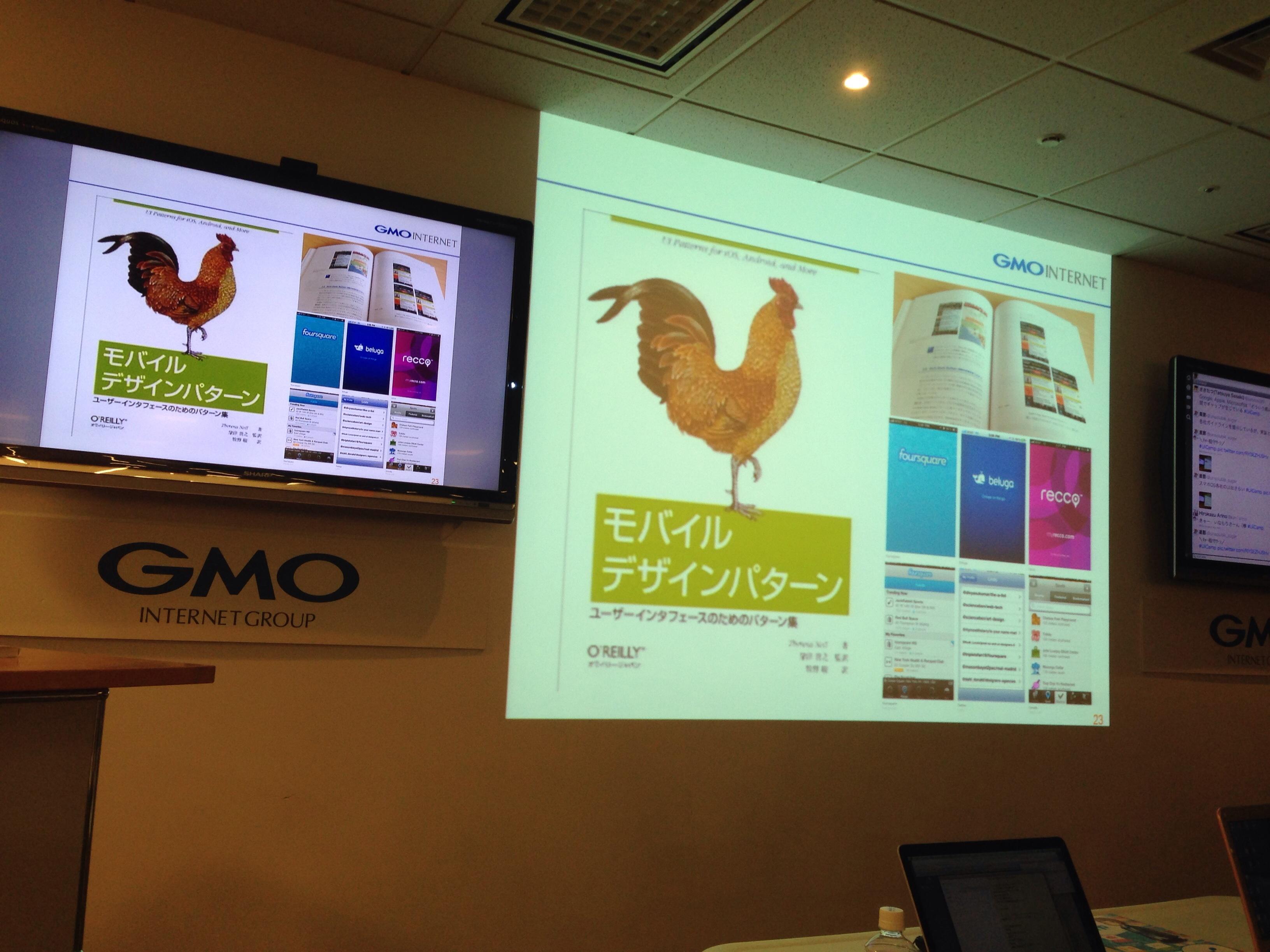 「スマホUI勉強会 -実装×UI/UX×ガイドライン-」に参加しました