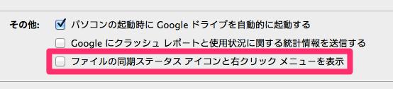 スクリーンショット_2013-11-05_16.14.57