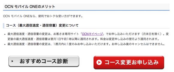 スクリーンショット 2013-11-03 13.50.52