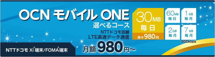 月額980円からドコモのLTEが使える『OCN モバイル ONE』の利用プランを「30MB/日」→「1.0GB/月」に変更しました