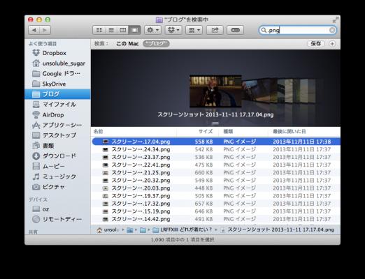スクリーンショット 2013-11-18 21.35.39