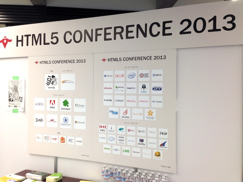 HTML5 Conference 2013 講演資料まとめ #html5j