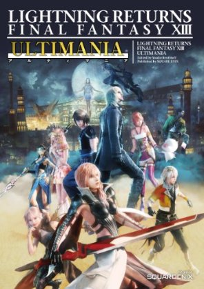 LRFFXIII アルティマニア表紙が公開!e-STORE限定特典で「オリジナルミニポスター」付属