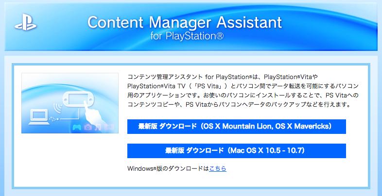 PS Vitaで撮ったスクリーンショットをMacにコピーしたい!コンテンツ管理アシスタントをインストールしましょう