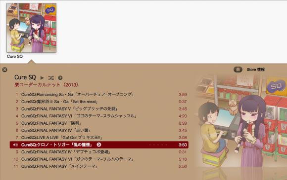 スクリーンショット 2013-12-15 14.01.09