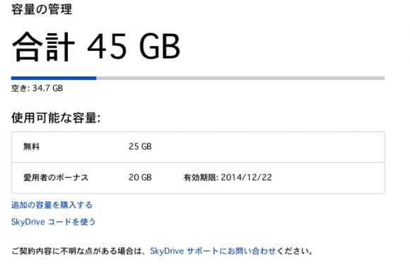 スクリーンショット 2013-12-22 09.43.40