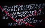 LRFFXIII サントラミュージックダイジェストVol.1&Vol.2が公開中!公式サイトでも曲の試聴が可能