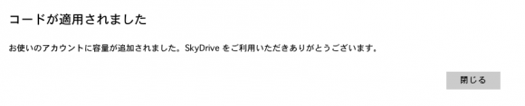 スクリーンショット 2013-12-22 09.43.32