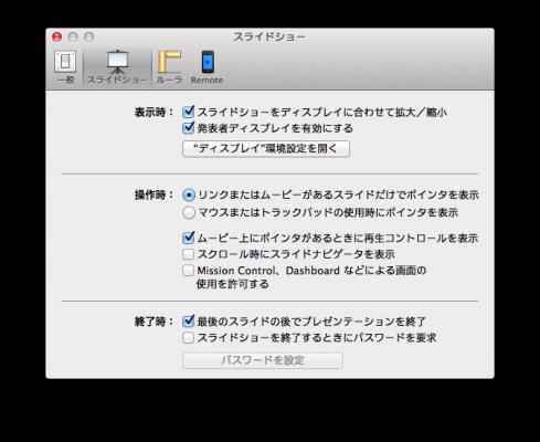 スクリーンショット 2014-01-05 16.28.43