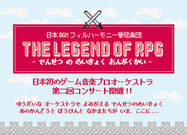 FF、クロノ、ドラクエ「THE LEGEND OF RPG」オーケストラコンサートが3月8日に開催。チケット発売開始