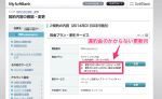 違約金がかからないのはいつ?SoftBank携帯の「契約更新月」をインターネットで確認する方法