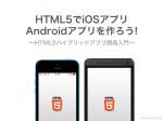 【ヒカ☆ラボ】ウェブ技術でiOS/Androidアプリ開発!!~HTML5ハイブリッドアプリ開発[実践]入門~ に参加しました