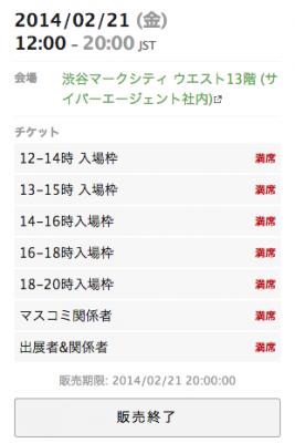 スクリーンショット 2014-02-21 22.59.28