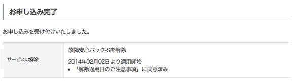 スクリーンショット 2014-02-02 16.21.02