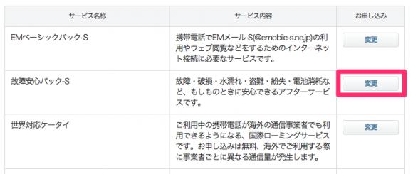 スクリーンショット_2014-02-02_16_19_02