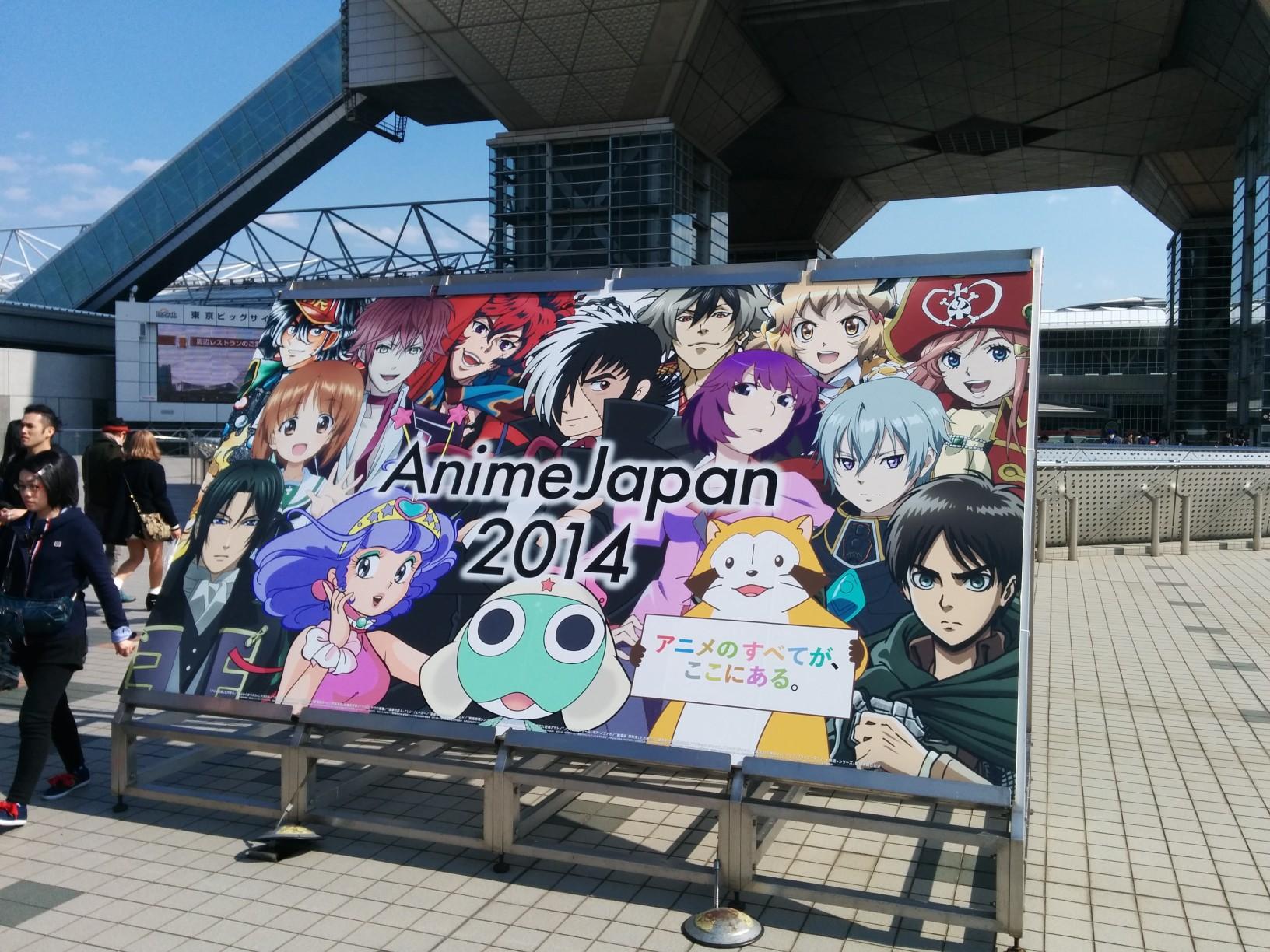 「アニメのすべてが、ここにある。」 AnimeJapan 2014に行ってきました