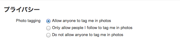 Twitter新機能、写真の人物タグ付け機能がデフォルトで「誰でも設定可能」になっていたので速攻で不可に変更しました