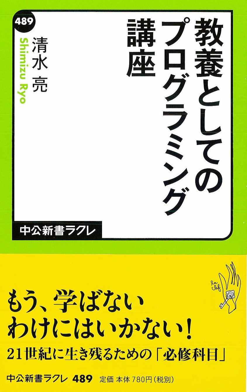 【書評】教養としてのプログラミング講座