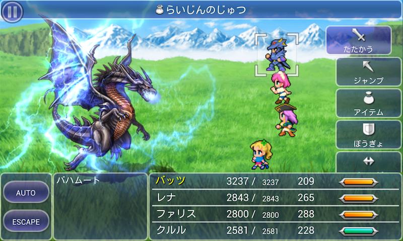 【期間限定】Android版FFV半額セールで900円に