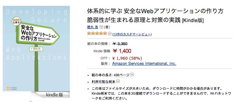 あの『徳丸本』Kindle版が半額の1,400円に!3月14日〜27日までの2週間限定、IT書籍キャンペーン実施