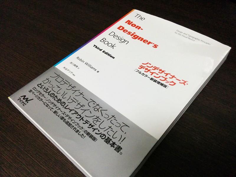 【書評】ノンデザイナーズ・デザインブック