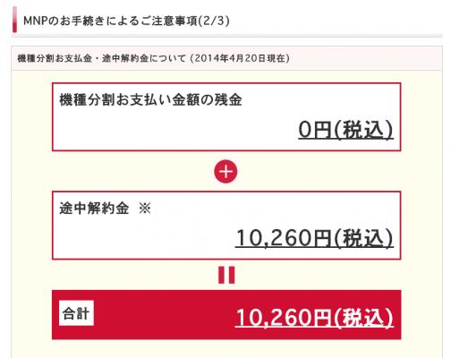 スクリーンショット 2014-04-20 10.09.58