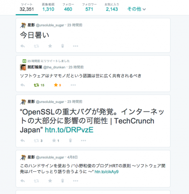 スクリーンショット 2014-04-09 11.00.15