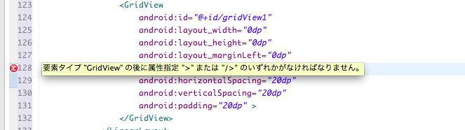 """[Android] 「要素タイプ """"xxx"""" の後に属性指定 """">"""" または """"/>"""" のいずれかがなければなりません。」が解決できないコピペプログラマに捧ぐ"""