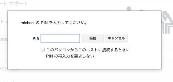 スクリーンショット 2014-04-21 12.27.32