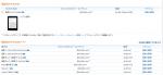 Kindle電子書籍購入時の配信先端末名を確認&変更する方法